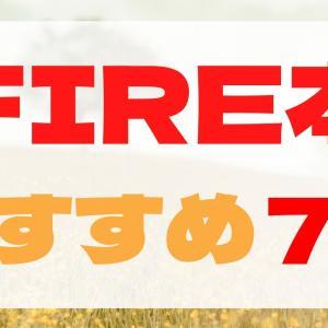 【人気のFIRE本おすすめ7冊を一挙紹介】アーリーリタイアするなら必読の書