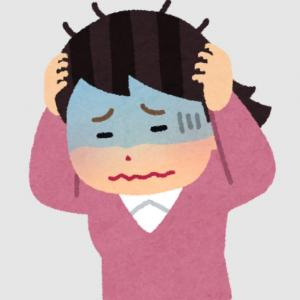 片頭痛が酷すぎて…