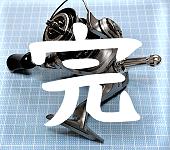 リール分解初心者による整備番外編-ナスキー完成!の巻
