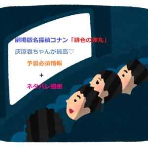 【予習必須情報+ネタバレ】劇場版名探偵コナン緋色の弾丸は灰原哀ちゃんが最高!