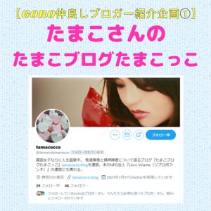 【GORO仲良しブロガー紹介企画①】たまこさんの「たまこブログたまこっこ」