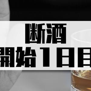 【お酒をやめる】アルコール依存?断酒をしよう