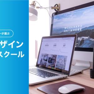 【最新】本当におすすめのWebデザインスクール6社を徹底比較!