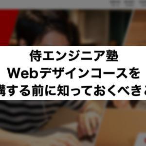 侍エンジニア塾Webデザインコースを受講する前に知っておくべきこと