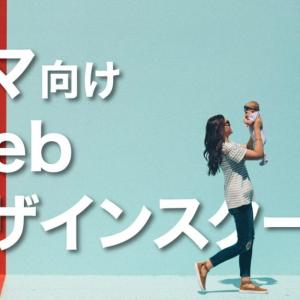 【未経験OK】主婦・ママ向けのWebデザインスクールを徹底解説!