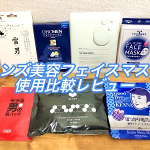 【No.1決定】メンズ美容フェイスマスクおすすめ8選!比較レビュー