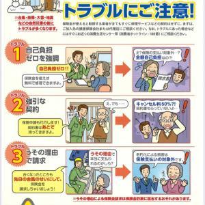 【詐欺かも?!】~火災保険・地震保険に関するトラブルにご注意を~