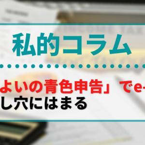 令和2年確定申告「やよいの青色申告」のe-Taxモジュールで右往左往。提出書類を省略できない!?