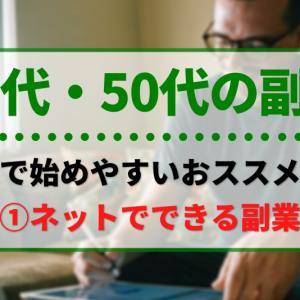 簡単・すぐに始めやすい!おすすめの副業1/3 『ネットできる副業』編