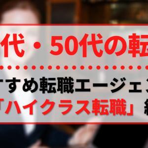 40代・50代転職におすすめのエージェント ~ハイクラス転職編~