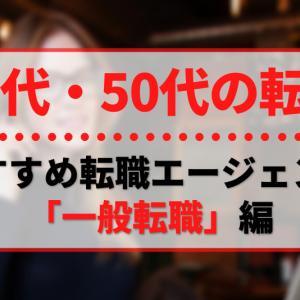 40代・50代におすすめの転職エージェント ~総合型編~