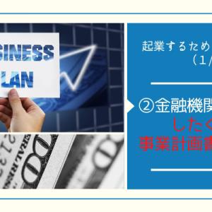起業するために必要なこと(1/3)②金融機関が融資をしたくなる事業計画書の書き方