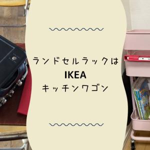 ランドセルラックはIKEAのキッチンワゴンが便利!