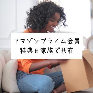 Amazonプライム特典を家族で共有する