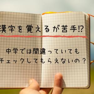 「漢字を覚えるのが苦手」を克服 中学では間違いだらけのノートでも先生は気づかず⁉︎