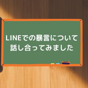 中学生、LINEでの暴言について考える