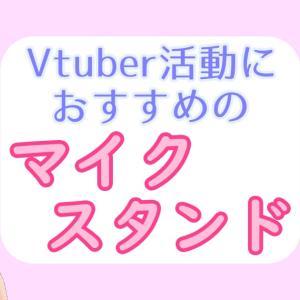 【Vtuber向け】配信におすすめのマイクスタンド【種類・配信スタイル別】