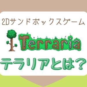Terraria(テラリア)とはどんなゲームなのか?内容と基本的な遊び方を説明!