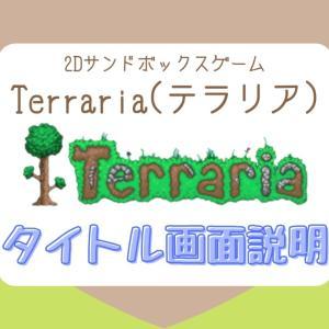 Terraria(テラリア)のタイトル画面の見方は?ゲームの始め方から設定まで!