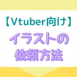 【テンプレ有】VTuberのモデルを依頼する方法!依頼サイトと直接依頼の違いは?