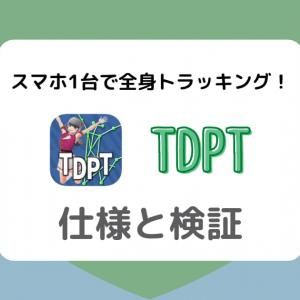 全身トラッキングができるスマホアプリ『TDPT』とは?仕様を解説!【検証動画有】