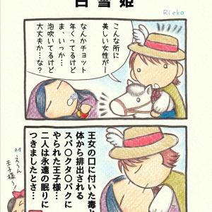 白雪姫【完結編】(コロナ茶番マンガ)
