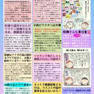 【無料ダウンロード】コロナワク〇ン啓発チラシ第5弾!