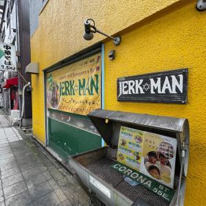 ジャークチキンにラガな店!【JERK☆MAN】を紹介!