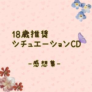 7,8月視聴 18推シチュエーションドラマCD 感想