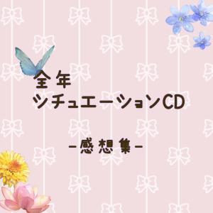 6月視聴 シチュエーションドラマCD 感想