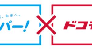 スカパー!×ドコモ光の工事費無料の注意点とお得な利用方法の解説!