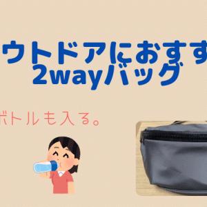 ウェストバッグとしても。アウトドアにおすすめ!ペットボトルも入る2wayバッグ