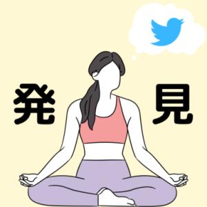 【Twitter】モヤモヤの言語化
