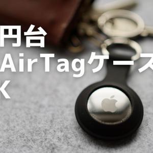 【レビュー】AirTagケースが高すぎる問題。Amazonの格安ケースが最高でした!