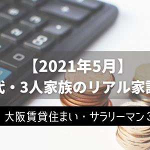 【2021年5月】30代・3人家族・大阪住まいのサラリーマンの家計簿公開