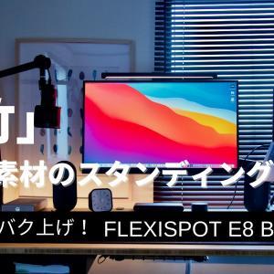 保護中: 【竹素材の天板】FLEXISPOT E8 Bambooはテレワークの生産性をあげる最高の電動スタンディングデスク