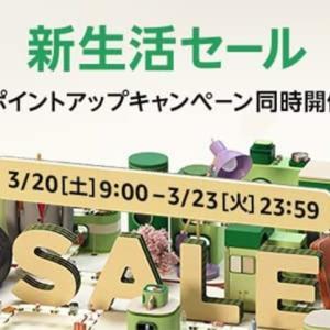 【Amazon】新生活セール!2021年春のガジェットおすすめリスト(準備編)