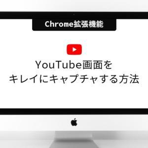 Youtube画面をキレイにキャプチャする方法【Chrome拡張機能】