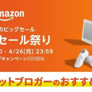 【Amazonタイムセール祭り】63時間のビッグセール!ガジェットブロガーのおすすめ10選