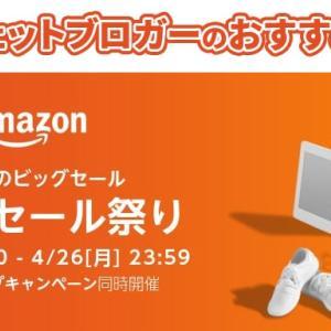 【Amazonタイムセール祭り】63時間のビッグセール!ガジェットブロガーのおすすめ5選【追加版】