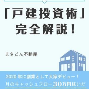 電子書籍をリリースしました!【副業から始める不動産投資】「戸建投資術」完全解説!