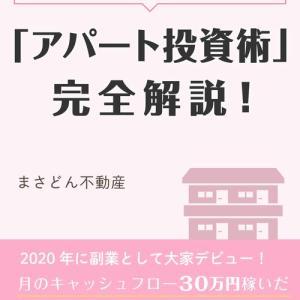 電子書籍第2弾を出版しました! 【副業から始める不動産投資】「アパート投資術」完全解説!