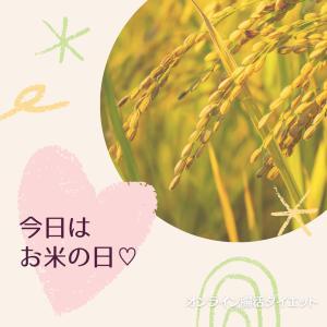 今日は米の日♡ ダイエット中のお米、どうしてる?
