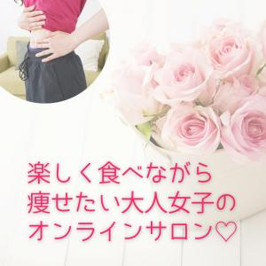 【無料!】楽しく食べて痩せたい大人女子のためのオンラインサロン♡
