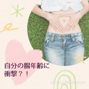 【腸活講座のご感想】衝撃だった自分の腸年齢!!