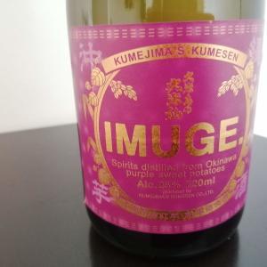 【沖縄】庶民に愛された幻の地酒が復活・焼酎でも泡盛でもない「IMUGE.」🍠