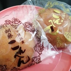 【沖縄のお菓子】那覇・「外間製菓」のお酒ともピッタリなお菓子『こんぺん』