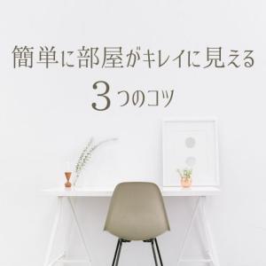 【シンプリストが教える】簡単に部屋がキレイに見える3つのコツ