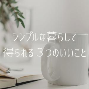 【シンプルな暮らし】で得られる3つのいいこと