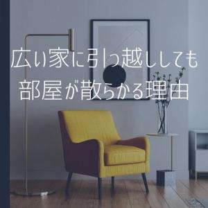 広い家に引っ越ししても部屋が散らかる理由